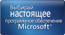 Windows 7 лицензии